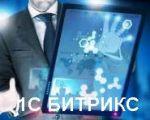 Курсы Битрикс в городе Москва