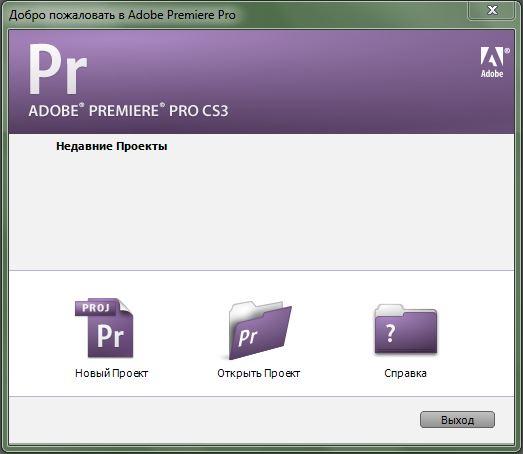 Открытие нового окна Adobe Premiere