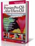 Видеомонтаж с Adobe Premiere Pro CS3