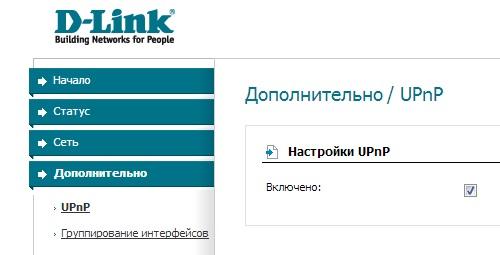 Настройка D-Link