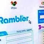 Как именно работает Рамблер?