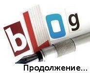 Ещё раз о корпоративном блоге