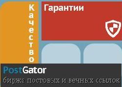 Обзор биржи PostGator