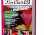 Видеомонтаж с Adobe Premiere Pro CS3: 1 часть